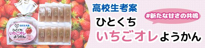 ひとくちイチゴオレ